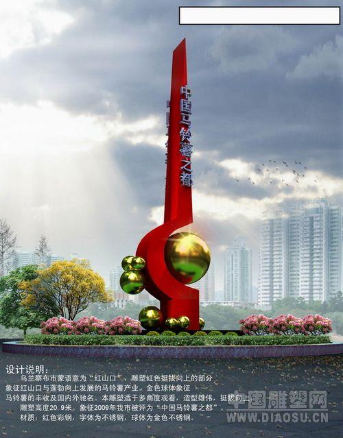 """""""中国马铃薯之都"""" 标志性雕塑设计方案评选揭晓"""