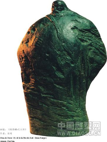 图文:解读石村和他的雕塑艺术