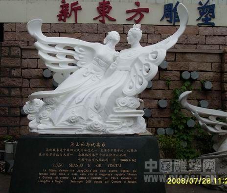 梁祝化蝶--新东方雕塑