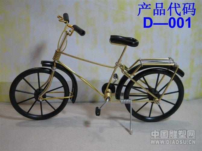 靓丽自行车--经典气派~自制手工艺品