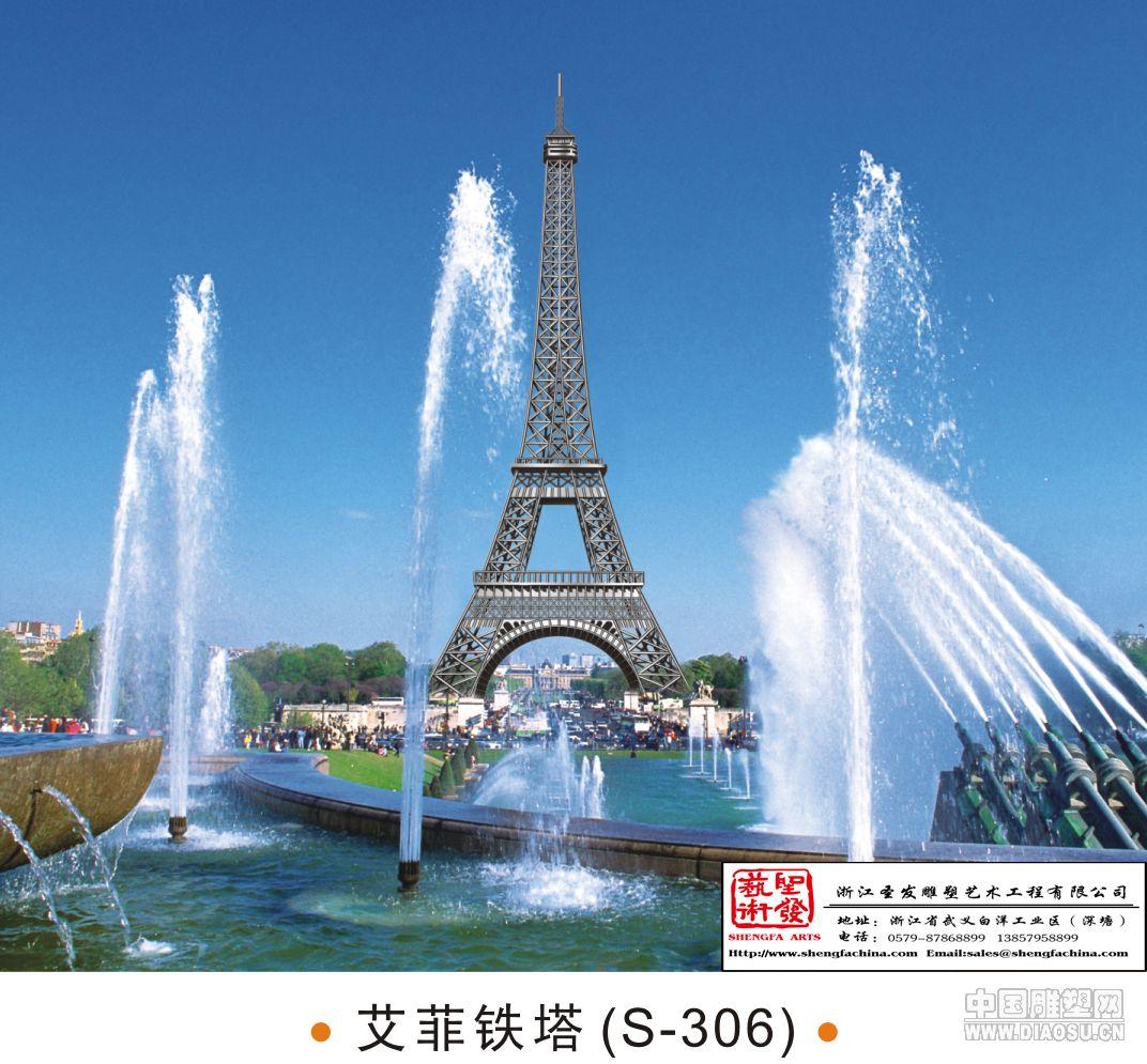 埃菲尔铁塔__中国雕塑网
